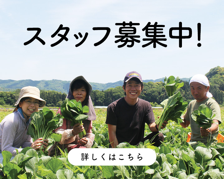 鳥取のおいしい有機野菜 TREE&NORFスタッフ募集中