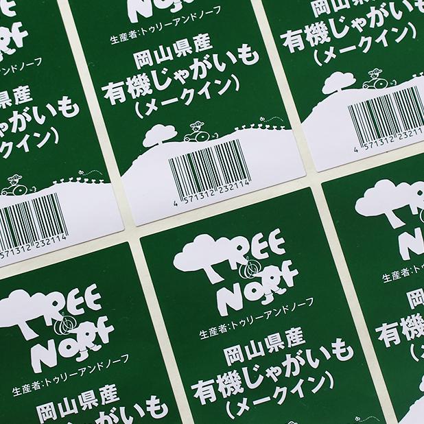 岡山県産TREE&NORFラベル