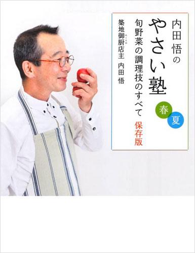 内田悟のやさい塾 旬野菜の調理技のすべて 春夏